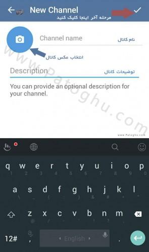 مراحل ساخت کانال تجاری در تلگرام