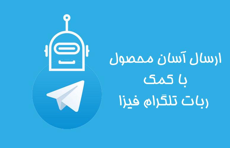 ربات تلگرام فروشگاه لباس زنانه فیزا